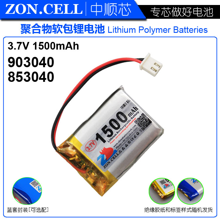 <font><b>3</b></font>.7v li po li-ion batteries lithium polymer battery <font><b>3</b></font> <font><b>7</b></font> <font><b>v</b></font> lipo li ion rechargeable lithium-ion for <font><b>1500mAh</b></font> Smart 853040 903040 image