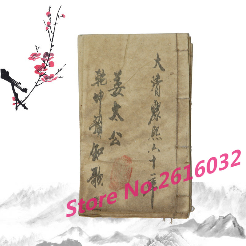 The song of the ancient books of pre jiangtaigong old book props geomancy antique collection 5pcs