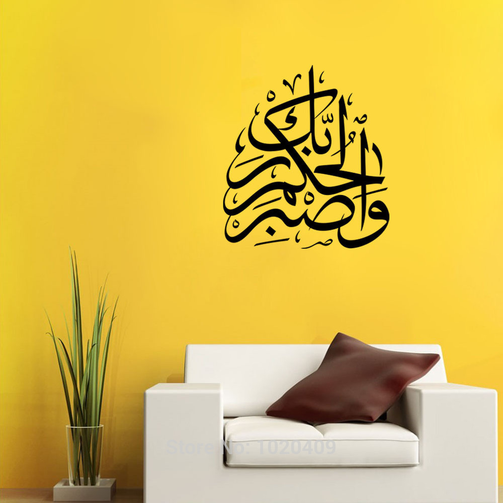Z574 Muslim words high quality Carved(not print) wall decor decals ...