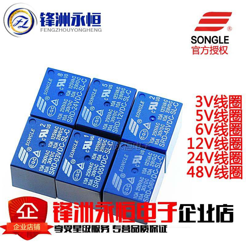 Free shipping 5PCS Relays SRD-03VDC-SL-C SRD-05VDC-SL-C SRD-06VDC-SL-C SRD-09VDC-SL-C 3V 5V 6V 9V 10A 250VAC 5PIN T73