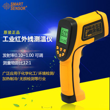 Cheap price 100% Original AS842A Digital IR Thermometer Non-contact Infrared Thermometer -50~600 Degree