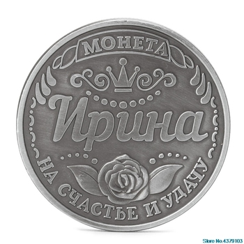 Russian Irina Commemorative Challenge Coins Collection Collectible Physical Magic Toy Coin