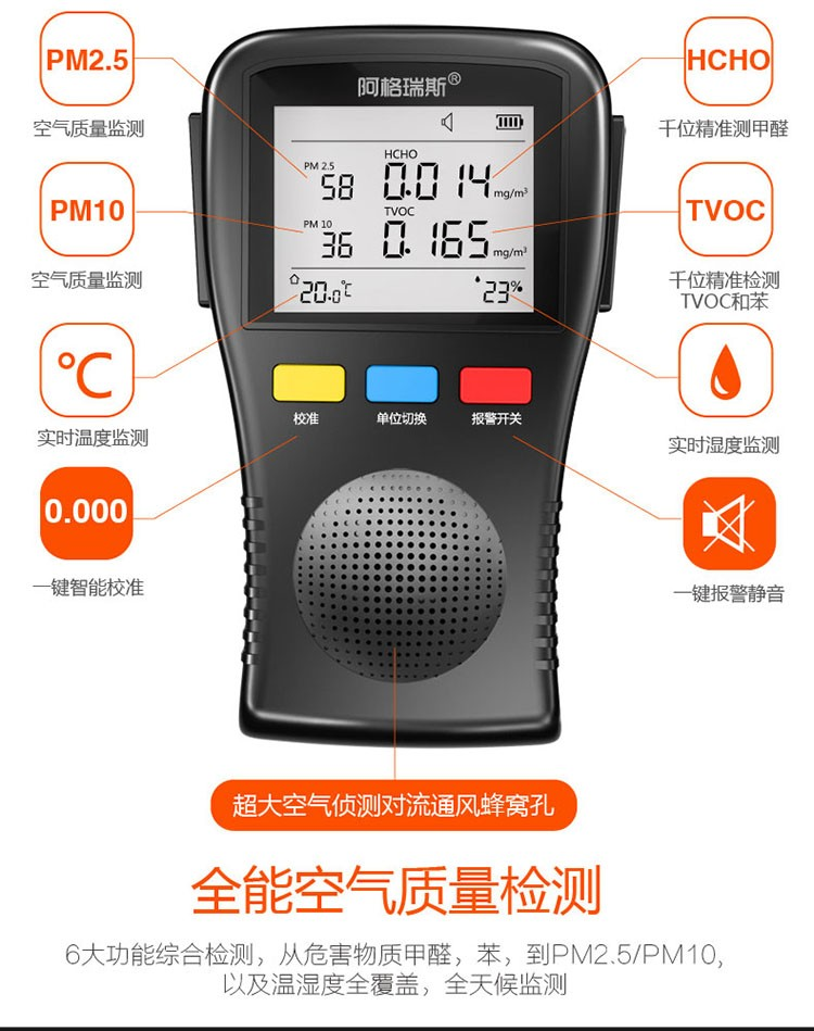 Household formaldehyde detector humidity meter thermometer indoor air quality monitor PM2.5 detector Haze detector PM2.5 monitor