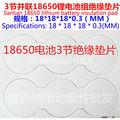 Завод прямые продажи 3 и 18650 литиевых батарей в серии уплотнение изоляция твердой плоской поверхности pad 2 и 18650 pad
