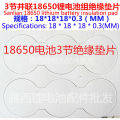 Factory direct sale 3 and 18650 lithium battery packs in series insulation gasket solid flat surface pad 2 and 18650 battery pad