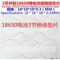 Venda direta da fábrica 3 e 18650 baterias de lítio em série junta de isolamento superfície sólida e plana pad 2 e 18650 bateria pad