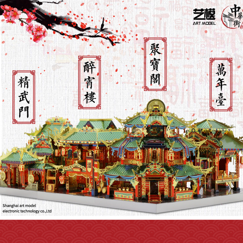 MU Chinese Martial Art Building 3d Puzzle Metal Model Assemble Toys TOWER OF TREASURE ZUIXIAO TAVERN Collection Gifts For Boys