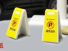 0.8 см высокая супер мини 1/72 1/64 DIY сцены Micro модель автомобиля табличка предупреждающий знак сцены аксессуары 30 шт./компл.