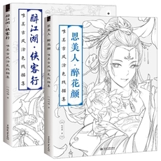 2 Books Chinese coloring book line sketch drawing textbook Chinese ancient beauty drawing book adult anti -stress coloring book chinese goingbi book drawing birds learn how to coloring