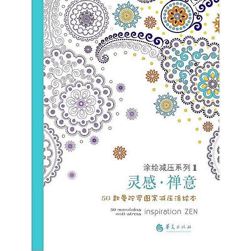 Inspiration Mandala 50mandalas Anti-stress Coloring Book For Adults Children Gift Graffiti Painting Drawing Adult Coloring Books