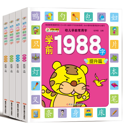 4pcs 1988 Words Books Early Education Baby Kids Preschool Learning Chinese Characters Cards With Picture And Pinyin For 0-6 Age