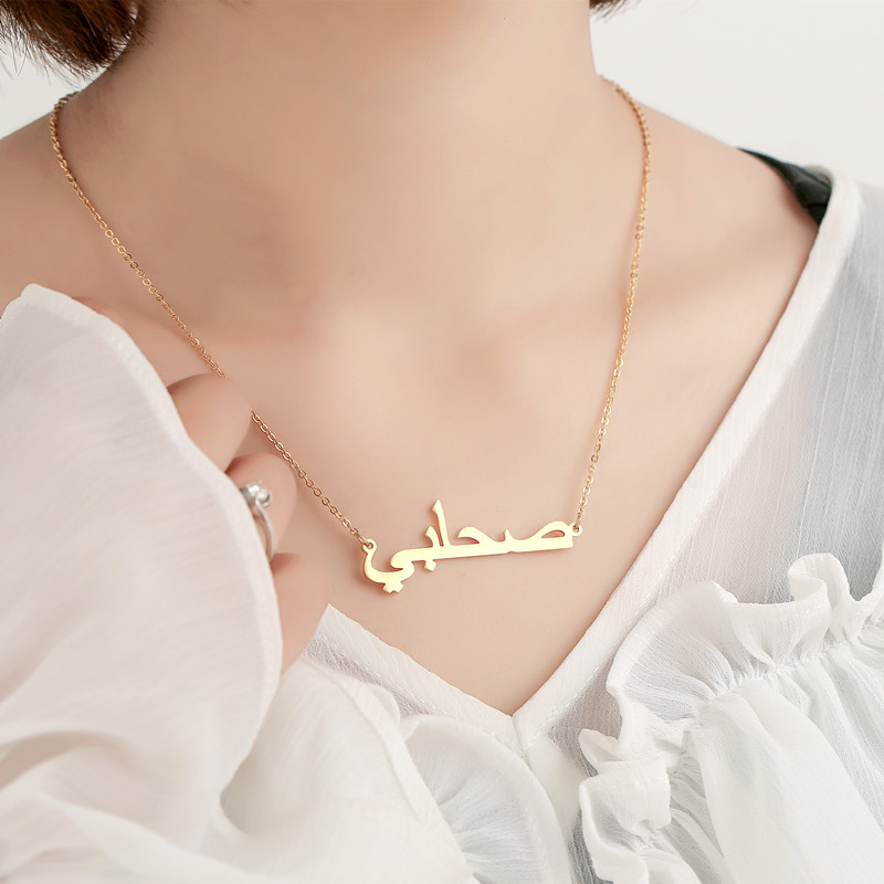 Custom Islam Gold Arabic Name Necklace Personalized Name Necklace Handmade Stainless Steel Arabic JewelryBridesmaid Gift
