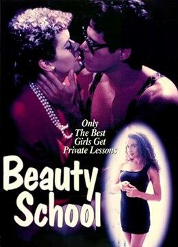 《美容学校》1993年美国喜剧电影在线观看