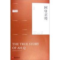 Истинный рассказ о традиционном китайском романе и художественной литературе Ah Q изучение китайской культуры знания для взрослых бесценны