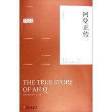 Купить с кэшбэком The True Story of Ah Q