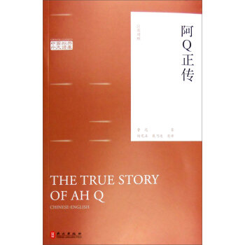 The True Story of Ah Q Traditional Chinese Novel&Fiction learn China Culture adult book knowledge is priceless and no borders-74 image