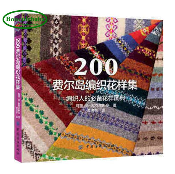 200 Island weave pattern set Manual stick Crochet techniques ...