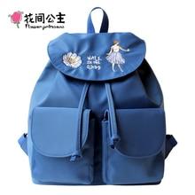 Цветок принцесса 2017 подростков рюкзак вышивка школьные сумки для подростков девочек Женщины Bagpack ранцы путешествия рюкзак Mochila
