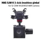 HMG SJM10 cardán sin escobillas de 3 ejes con salida AV para SJCAM M10 SJM10 Cámara WIFI DIY FPV RC Quadcopter Drone