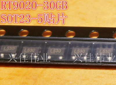 50PCS/LOT New RT9020-30GB SOT23-<font><b>5</b></font> LS30 Screen Printing <font><b>500MA</b></font> 3V Step-down Chip image