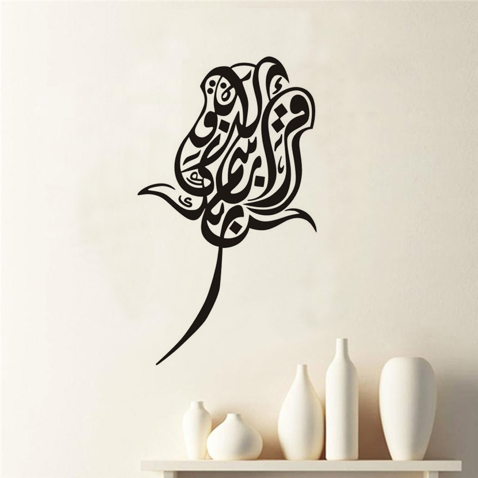 Black Modern Rose Muslim Islamic wall stickers For Living Room wall ...