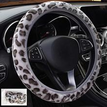 Чехол рулевого колеса автомобиля Leopard колеса крышки ручка плюшевый набор авто протектор универсальный авто в салонные аксессуары
