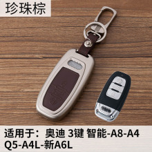 High-quality Zinc Alloy bright Key Cover Case For Audi Series car flip key cover  accessories