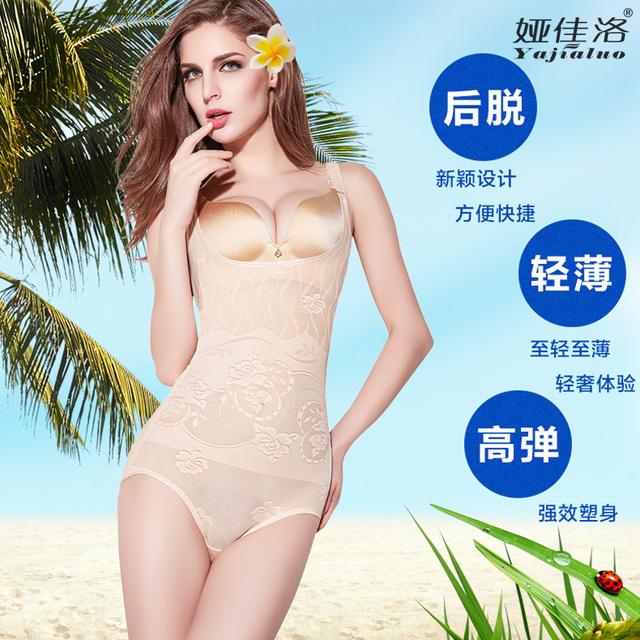 Back Take Off Type Thin Section Shape Jumpsuits Omen Body Slimming Corset Shapewear Body Shaper Lady Magic Underwear B-5115