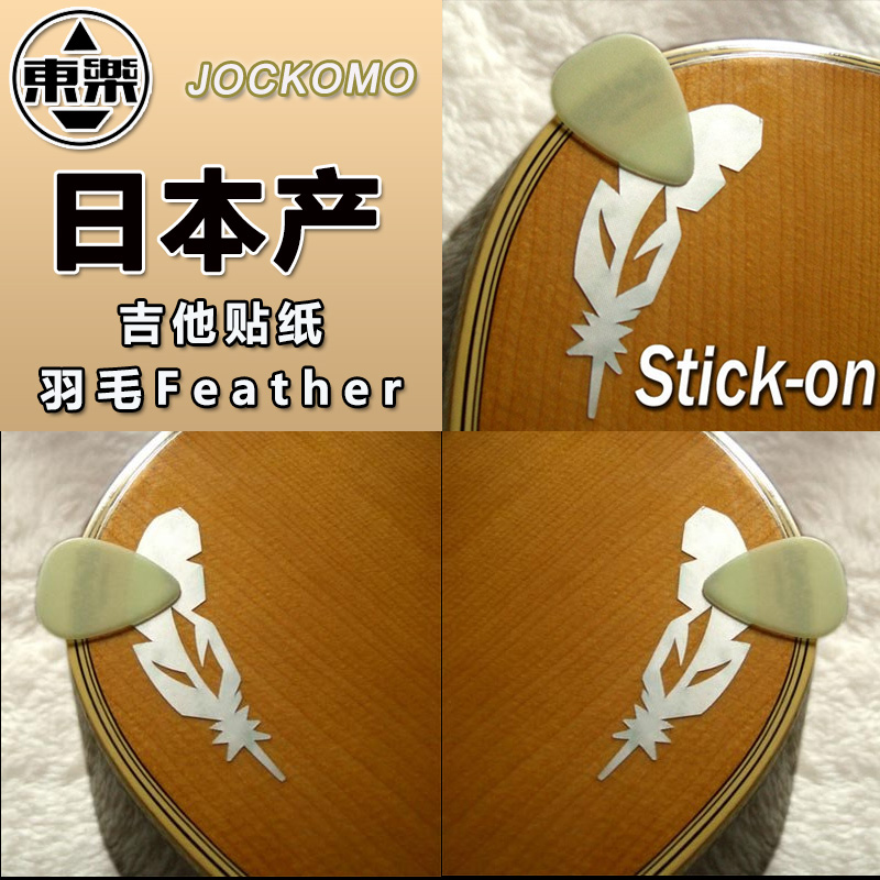 Inlay Stickers Decal Sticks for Guitar Ukulele - Picks on Sticks Pick Holder Feather, 2/pieces