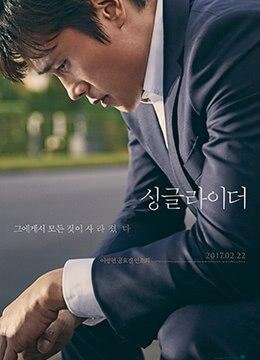 《单身骑士》2017年韩国,澳大利亚剧情电影在线观看