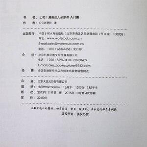 Image 2 - Lápiz cómico de dibujo en línea, nuevo libro de dibujo chino, aprendizaje de técnicas de cómics, aprendizaje de aprendizaje, sabios básicos, pintura, tutorial, 2017