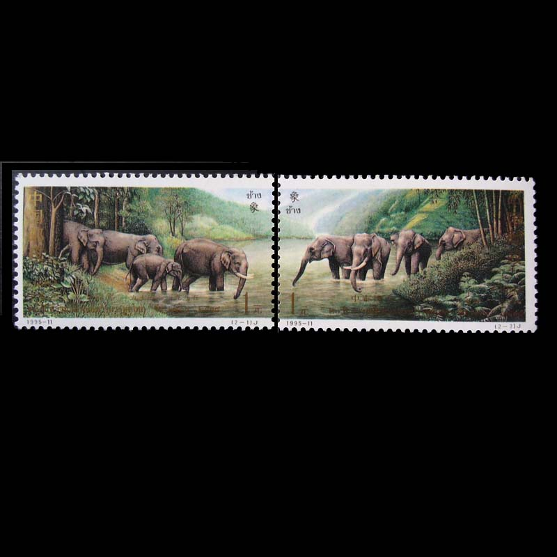 Lovely Rare Animal Elephant  Print In 1995 All New  For Collecting  , China Postage Stamps