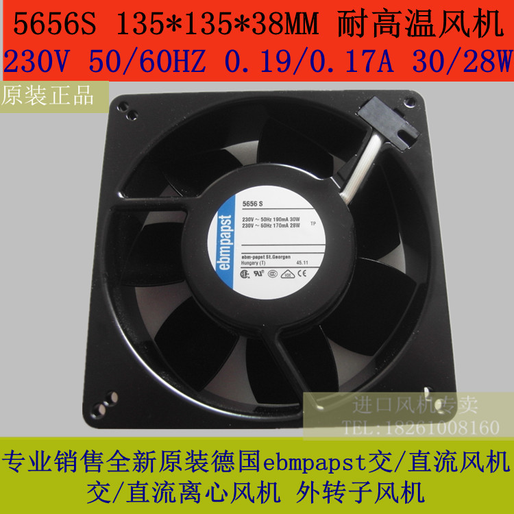PAPST New Genuine Original ebmpapst blower fan 5656S 135 * 135 * 38MM 220V high temperature