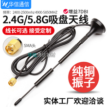 2,4G 5,8G двухдиапазонный Wi-fi антенны 2,4 ГГц 5,8 ГГц Wi-fi RP-SMA антенн 3 м провод кабель SMA Мужской антенна хорошее качество с высоким коэффициентом усиления 7DBI