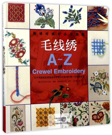 A-Z of Crewel Embroidery :A-Z of Needlecraft Book Embroidery classics and patterns book