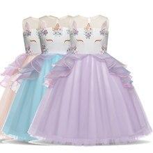 3f32ca2a359 Принцесса Единорог платье для маленьких девочек Костюмы вышивка красочные  Феи летние платья для девочек Детский костюм