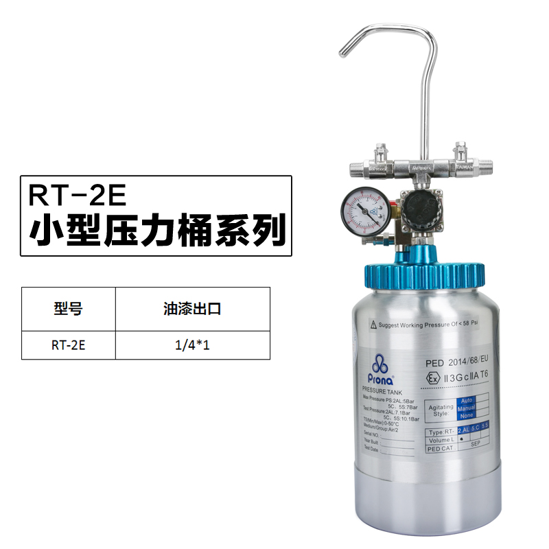 Pneumatická tlaková nádrž Prona RT-2E, objem 2 litry, nádrž na hliníkový materiál, tlaková nádoba na maximální tlak 0,3 MPa, míchačka barev, nádrž na 2 litry