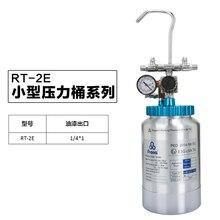 Prona RT 2E Pneumatico serbatoio A Pressione, 2 litri di capacità, materiale di alluminio serbatoio, 0.3Mpa max pressione serbatoio di vernice, mixer vernice, 2L serbatoio