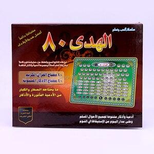 Image 2 - ערבית שפה 80 פרקים קודש קוראן אל הודא ויומי Duaa למידה צעצוע Ypad עבור אסלאמי ילד Educatioanl למידה מכונה צעצוע