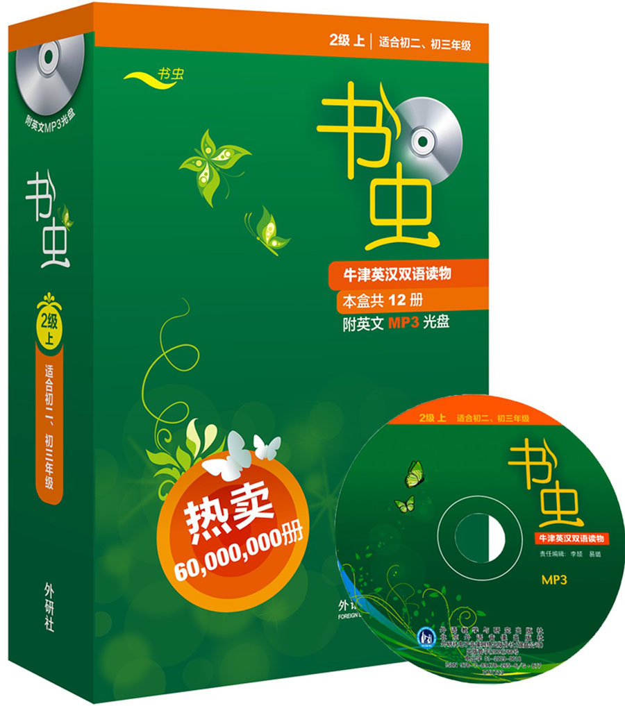 12pcs English Chinese Bilingual Readings Book : Shu Chong Volume 2 (Shang) With Cd / Kids Bedtime Short Story Book