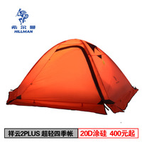 Hillman Xiangyun 2plus outdoor Mountaineering Tent double layer snow seasons 2 person tent