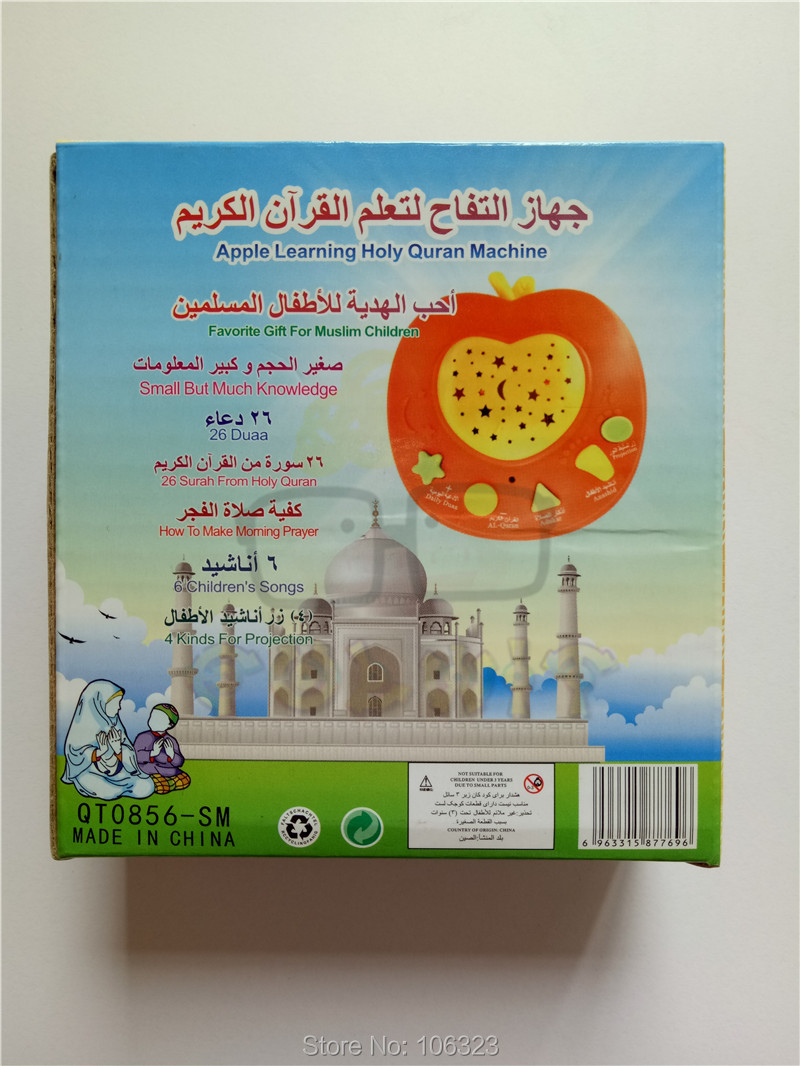 Apple-Learning-Holy-AL-Quran-Machine-Small-Package-Muslim-Children-Favorite-Gift-Arabic-Islamic-Kids-Quranic-Educational-Toys-2