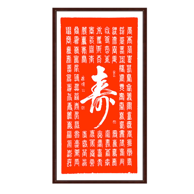 Hundred Of The History Chinese Characters Shou Pictures Means