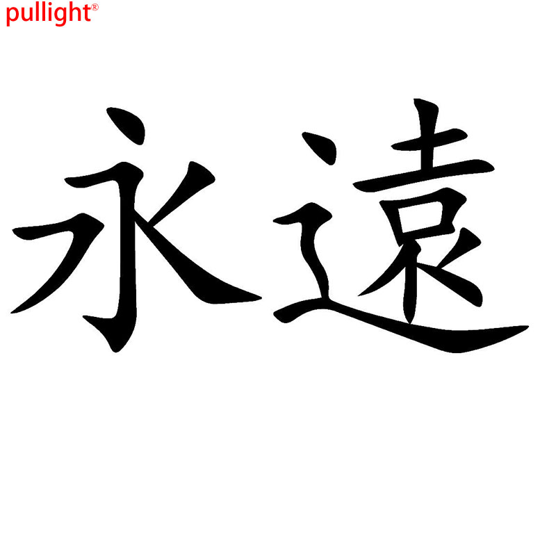 Chinese Forever Quote Graphic Die Cut Decal Sticker Car Truck Boat