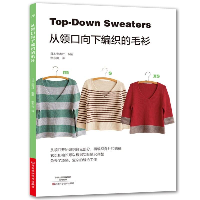 למעלה למטה סוודרים סיניים ובאנגלית דו לשוני סריגה מחט טכניקת אריגת צמר ספר
