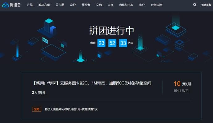 『推荐』#腾讯云#老用户开团,新用户拼团享受优惠!