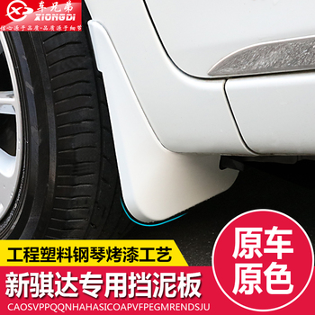 High quality soft plastic front and rear wheel splash guards 4pcs/set  for Nissan  Tiida 2011-2019  Car-styling