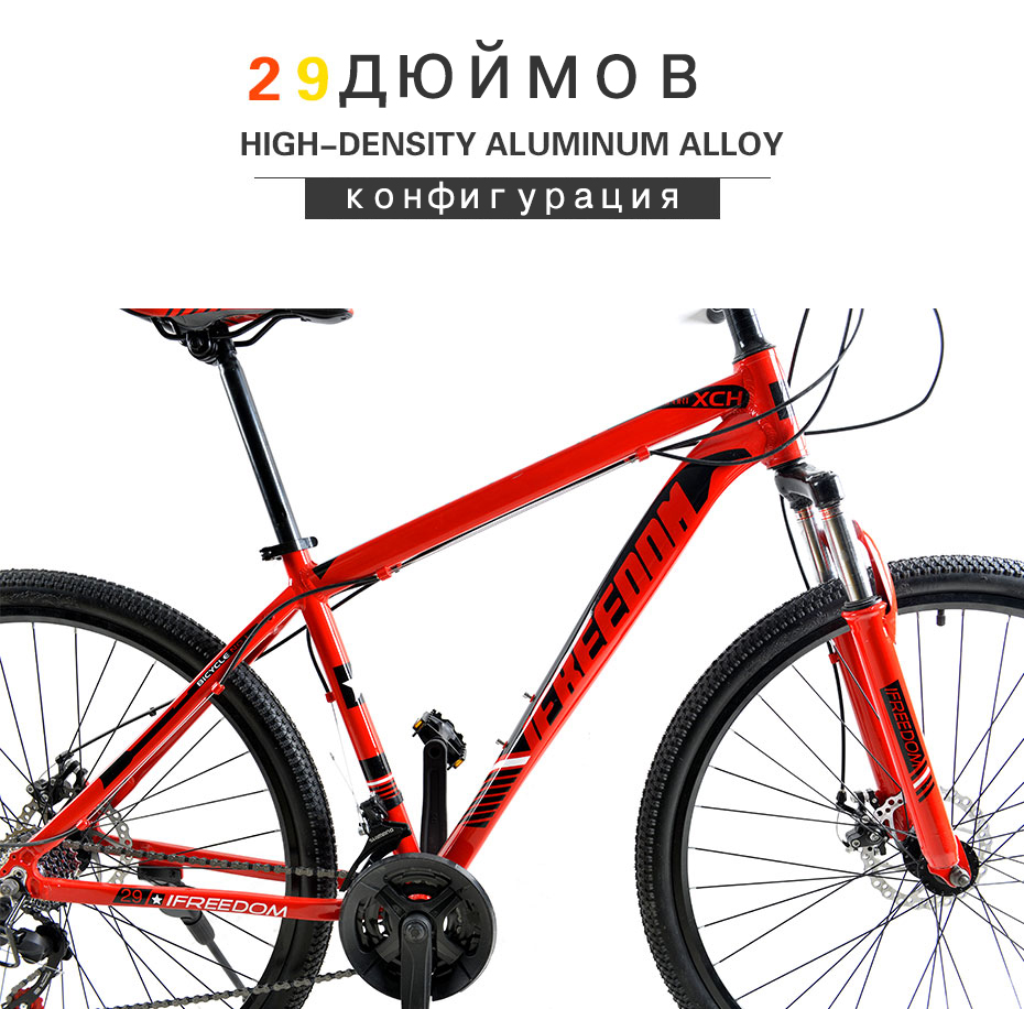 HTB1hkS4aFqZBuNjt jqq6ymzpXa6 Love Freedom 21/24 Speed Aluminum Alloy Bicycle  29 Inch Mountain Bike Variable Speed Dual Disc Brakes Bike Free Deliver