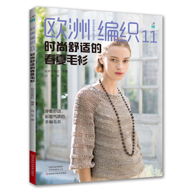 European Needle Knitting Book 11: Fashionable and Comfortable Spring and Summer Sweaters Knitting Book