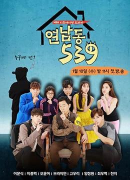 《延南洞539》2018年韩国电视剧在线观看
